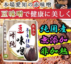 本場愛知の赤味噌【豆味噌の「峰純」】