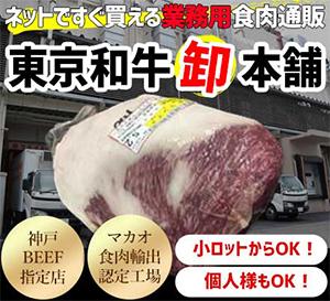 ネットですぐ買える業務用食肉通販【東京和牛卸本舗】