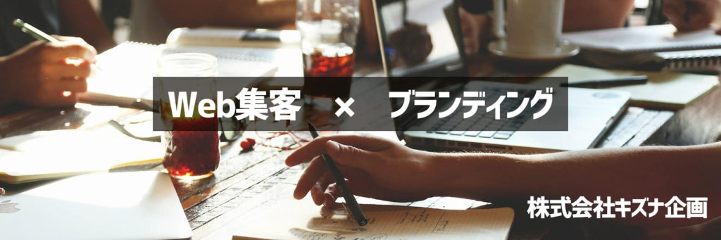 Web集客×ブランディング【 キズナ企画】
