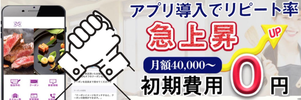アプリ導入でリピート率急上昇【キズナ企画】