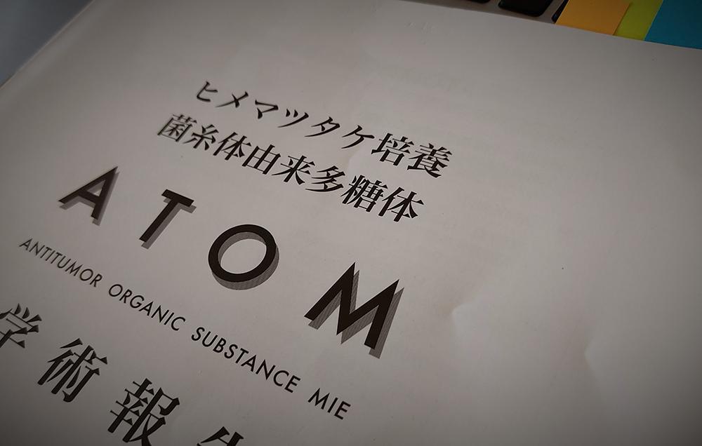 ヒメマツタケ学術報告書の表紙