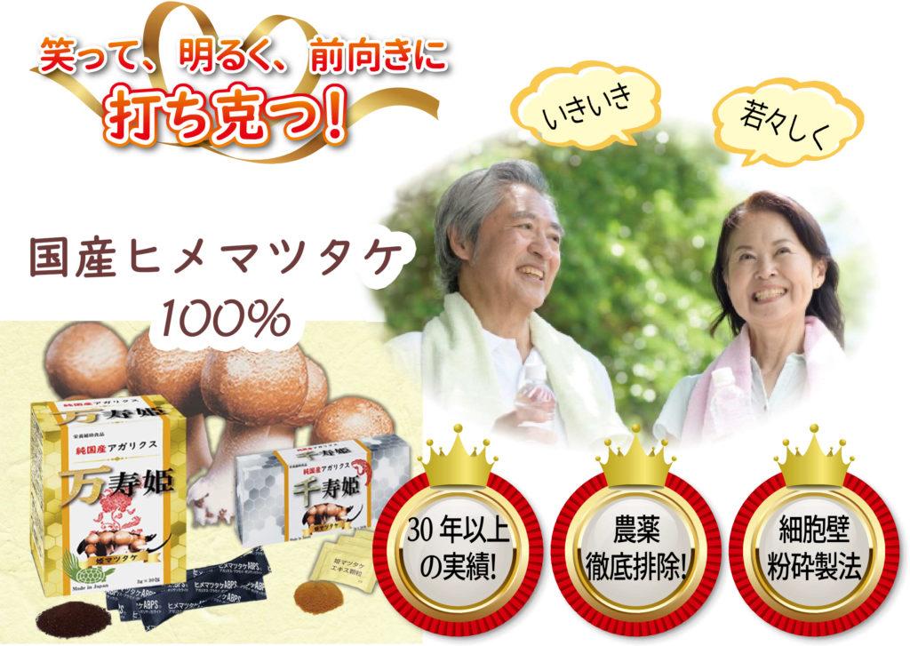 万寿姫・千寿姫のポスター画像「笑って、明るく、前向きに打ち克つ!国産ヒメマツタケ100%」