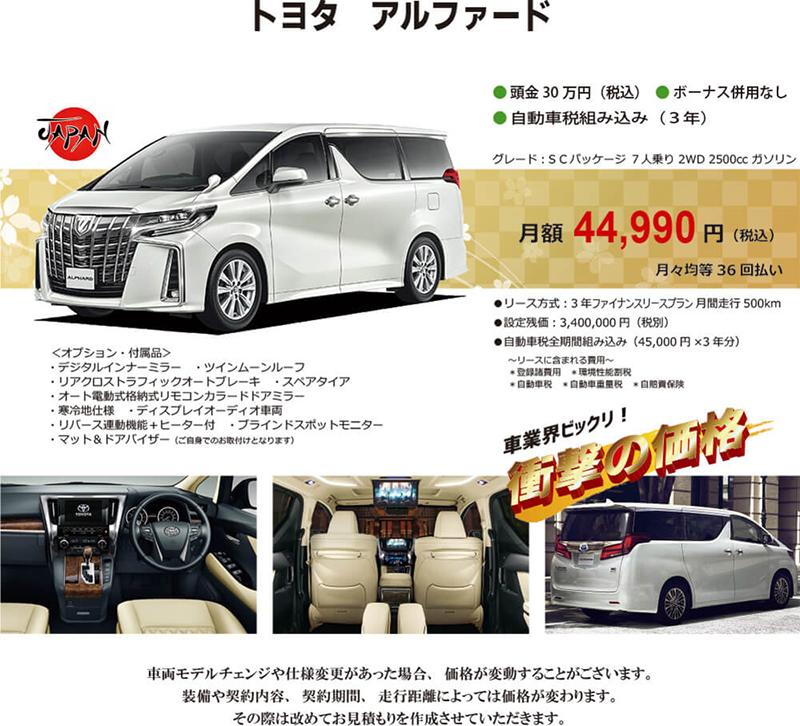 トヨタ アルファード 月々44,990円(税込み)