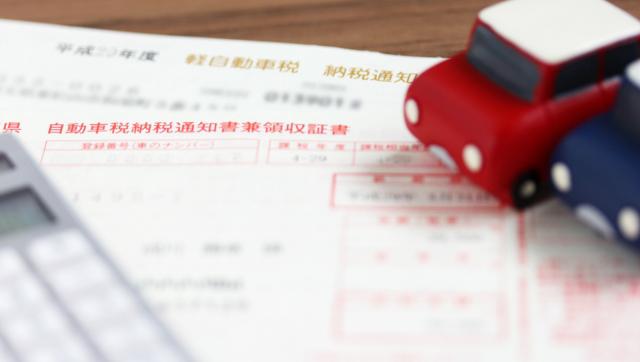 自動車税納税通知書兼領収書