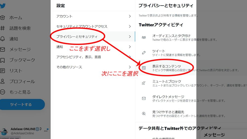 ツイッター『興味関心』設定手順「プライバシーとセキュリティ→表示するコンテンツ」