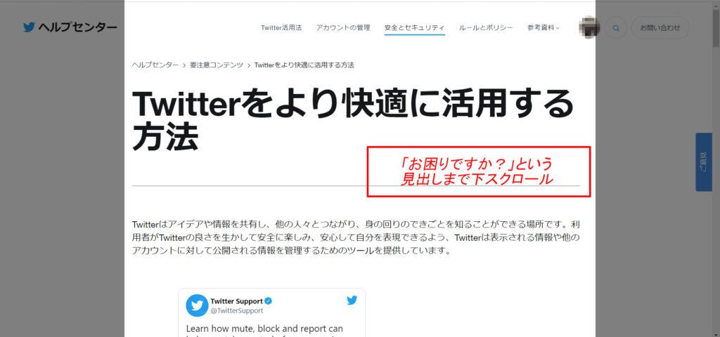 ツイッターヘルプセンター「Twitterをより快適に活用する方法」