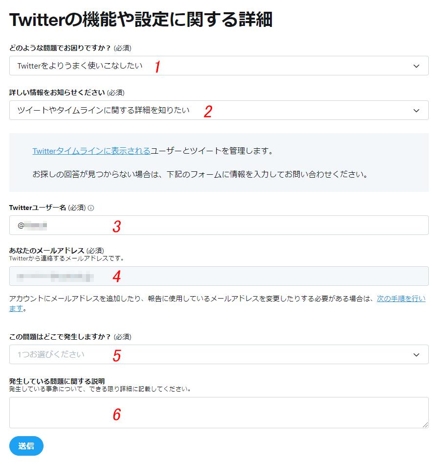 ツイッターヘルプセンター「Twitterの機能や設定に関する詳細」